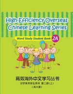 High-Efficiency Overseas Chinese Learning Series, Word Study Series, 2a - MR Peng Wang