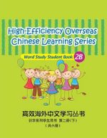 High-Efficiency Overseas Chinese Learning Series, Word Study Series, 2b - MR Peng Wang