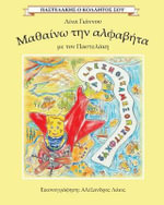 I Learn the Greek Alphabet with Pastelakis/ Mathaino Tin Alfavita Me Ton Pastelaki : Pastelakis O Kollitos Sou - Lina Giannos