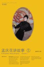 A Storyteller : Meng Qinghua - Meng Qinghua