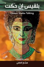 Queen Sheba Talking - Hisham El-Amili