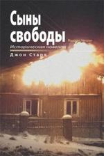 Sons of Freedom - Russian Version - John Stark