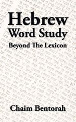 Hebrew Word Study : Beyond The Lexicon - Chaim Bentorah