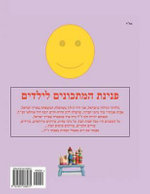 Hebrew Book - Pearl of Recipes for Children : Hebrew - Smadar Ifrach