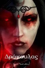 Dracula (Greek Edition) - Bram Stoker