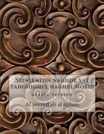 Selselaton Naghde Vat Tahghighel Haghel Mobin : Arabic Version - Al Seyyed Ali Al Hoseyni Al Milani