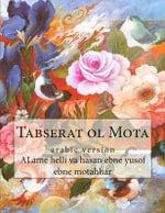 Tabserat Ol Mota : Arabic Version - Alame Va Hasan Ebne Yusof Ebne Motahhar