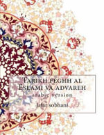 Tarikh Feghh Al Eslami Va Advareh : Arabic Version - Jafar Sobhani