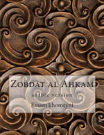 Zobdat Al Ahkam : Arabic Version - Emam Khomeyni
