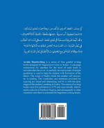 Arabic Handwriting for Beginners - Selim Hakim