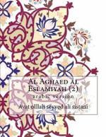 Al Aghaed Al Eslamiyah (2) : Arabic Version - Ayat Olllah Seyyed Ali Hoseyni Sistani