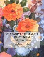 Mabaniye Tekmalah Ol Menhaj : Arabic Version - Abolghasem Khuee