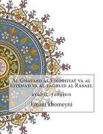Al Ghavaed Al Feghhiyat Va Al Ejtehad Va Al Taghlid Al Rasael : Arabic Version - Emam Khomeyni
