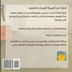 My Sun Is in My Pocket (Arabic) : Shmsy Fi Jyby - MR Amro Haider Abu-Hmaidan