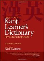 The Kodansha Kanji Learner's Dictionary : Revised and Expanded - Jack Halpern