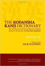 The Kodansha Kanji Dictionary : The World's Most Advanced Japanese-English Character Dictionary - Jack Halpern