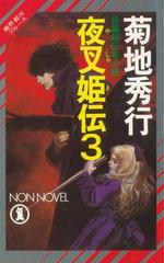 Yashakiden : Demon Princess (novel) v. 3 - Jun Suemi