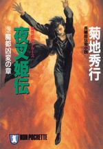 Yashakiden : Demon Princess (novel) Volume 4 - Jun Suemi
