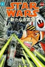 Star Wars: v. 4 : A New Hope - George Lucas