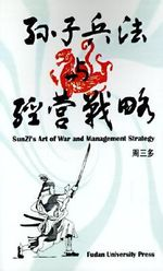 Sunzi's Art of War and Management Strategy - Excel To