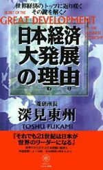 Secret of the Great Development of the Japanese Economy - Toshu Fukami