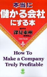 How to Make a Company Truly Profitable - Toshu Fukami