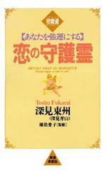 Divine Help in Romance - Toshu Fukami