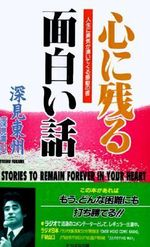 Stories to Remain Forever in Your Heart - Toshu Fukami