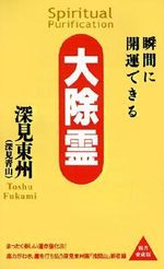 Spiritual Purification - Toshu Fukami