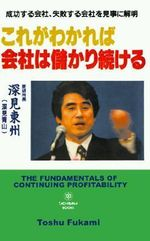 Fundamentals of Continuing Profitability - Toshu Fukami
