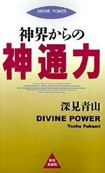 Divine Power - Toshu Fukami