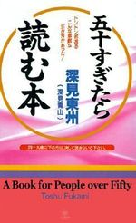 Book for People Over Fifty - Toshu Fukami