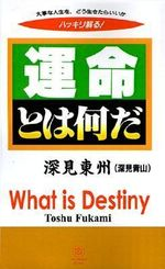 What is Destiny? : Your Guide to a Miraculous Spiritual Revolution - Toshu Fukami