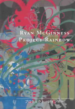 Ryan Mcginness Project Rainbow : The Fine Art of Corporate Sponsorship/The Corporat... - Ryan McGinness