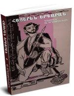 Armenian Songbook - Alfred Aghajanian