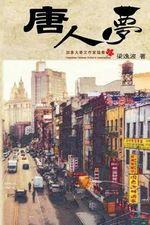 Chinese Dream - Paul Leung