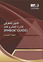 A Guide to the Project Management Body of Knowledge (Pmbok Guide) -- Fifth Ed. (Arabic) - Project Management Institute