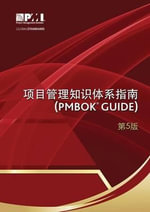 A Guide to the Project Management Body of Knowledge (PMBOK Guide) : Official Chinese (Simplified) Translation a Guide to the Project Management Body of Knowledge ( Pmbok Guide) Fifth Edition - Project Management Institute