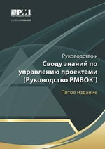 A Guide to Project Management Body of Knowledge (Pmbok Guide) Fifth Edition - Russian Translation - Project Management Institute