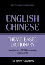 Theme-based dictionary British English-Chinese - 9000 words - Andrey Taranov