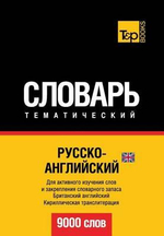 Russko-Anglijskij UK Tematicheskij Slovar' - 9000 Slov - British English Vocabulary for Russian Speakers : Cyrillic Transliteration - Andrey Taranov