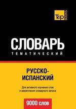 Russko-Ispanskij Tematicheskij Slovar' - 9000 Slov - Spanish Vocabulary for Russian Speakers - Andrey Taranov