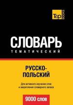 Russko-Polskij Tematicheskij Slovar' - 9000 Slov - Polish Vocabulary for Russian Speakers - Andrey Taranov