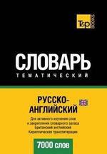 Russko-Anglijskij UK Tematicheskij Slovar' - 7000 Slov - British English Vocabulary for Russian Speakers : Cyrillic Transliteration - Andrey Taranov