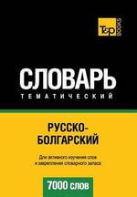 Russko-Bolgarskij Tematicheskij Slovar' - 7000 Slov - Bulgarian Vocabulary for Russian Speakers - Andrey Taranov