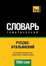 Russko-Italyanskij Tematicheskij Slovar' - 7000 Slov - Italian Vocabulary for Russian Speakers - Andrey Taranov