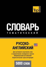 Russko-Anglijskij Us Tematicheskij Slovar' - 5000 Slov - American English Vocabulary for Russian Speakers : Cyrillic Transliteration - Andrey Taranov