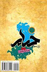 Rubaiyat of Omar Khayyam : Taraneh-Haye Khayyam - Sadegh Hedayat