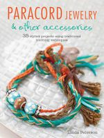 Paracord Jewelry & Other Accessories : 35 Stylish Projects Using Traditional Knotting Techniques - Linda Peterson