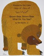Brown Bear, Brown Bear, What Do You See? In Urdu and English - Bill Martin, Jr.